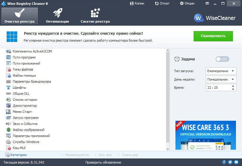 Wise Registry Cleaner Free скачать