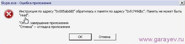 Может появится и такая ошибка access violation at addres 00000000 read of address 00000000