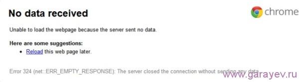 Код ошибки 324 net err empty response