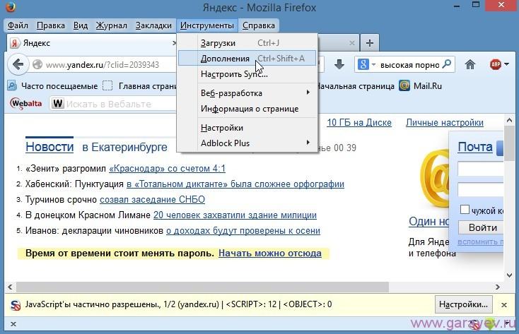 porno-perevodchik-saytov-v-yandeks-brauzere