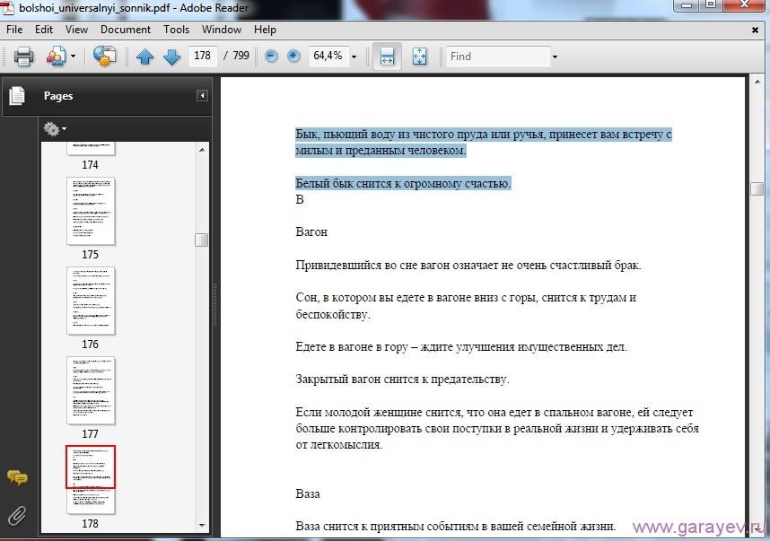 Скачать программу Adobe Reader