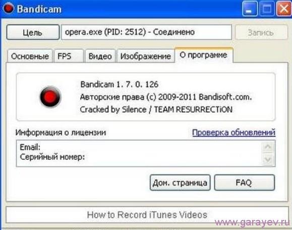 Скачать зарегистрированный Bandicam