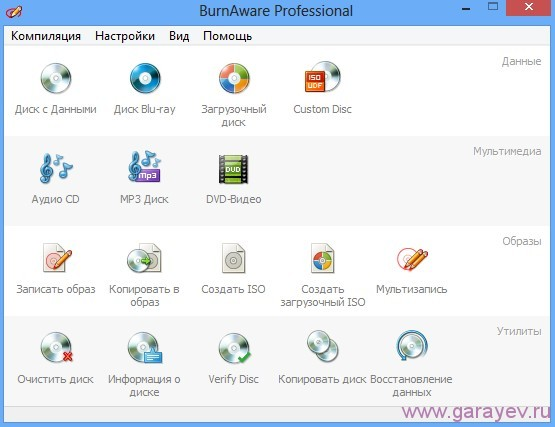 BurnAware Free скачать бесплатно на русском