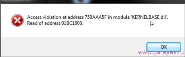 KernelBase.dll скачать Windows 7 64