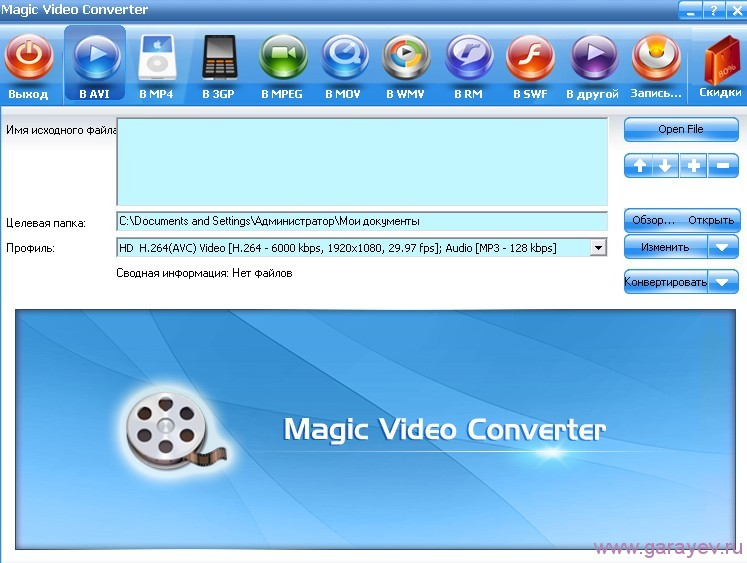 скачать magic video converter ключ