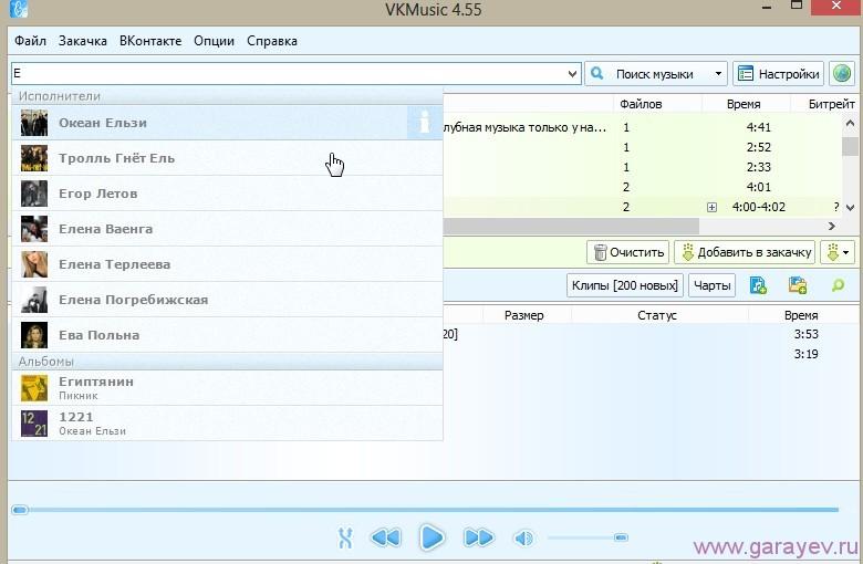 Скачать VKMusic бесплатно без вирусов