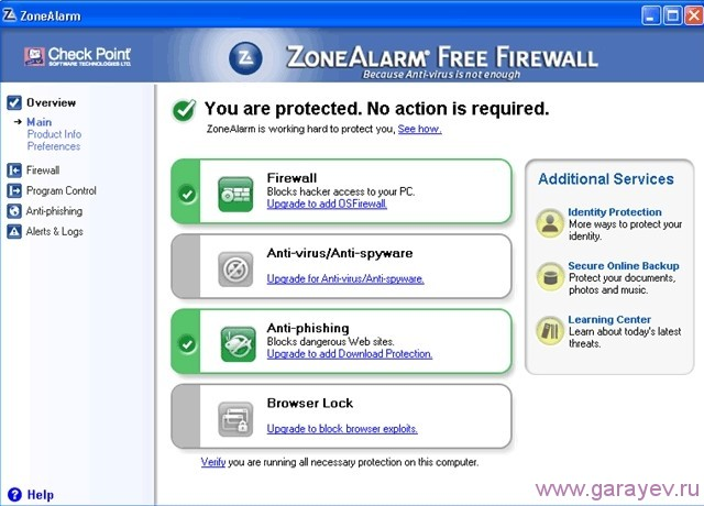 ZoneAlarm Free firewall скачать