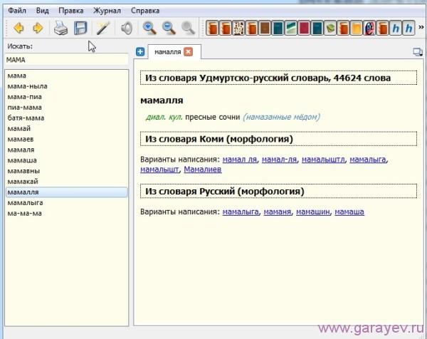коми словарь переводчик