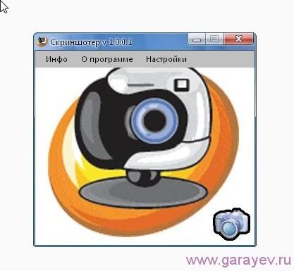 Скачать Скриншотер бесплатно