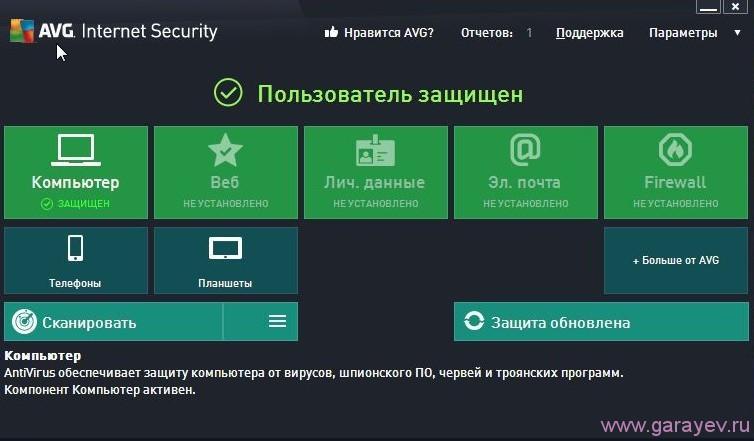 AVG Antivirus скачать бесплатно