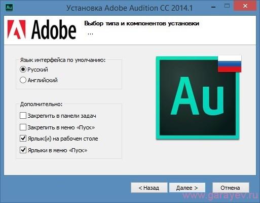 Adobe Audition русификатор cs6 не нужен