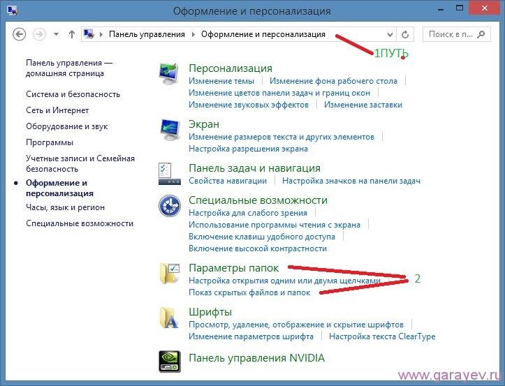 Как сделать так чтобы скрытые файлы были видны на windows 7