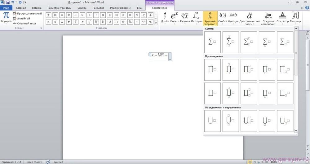 Скачать Microsoft Word 2010 активированный