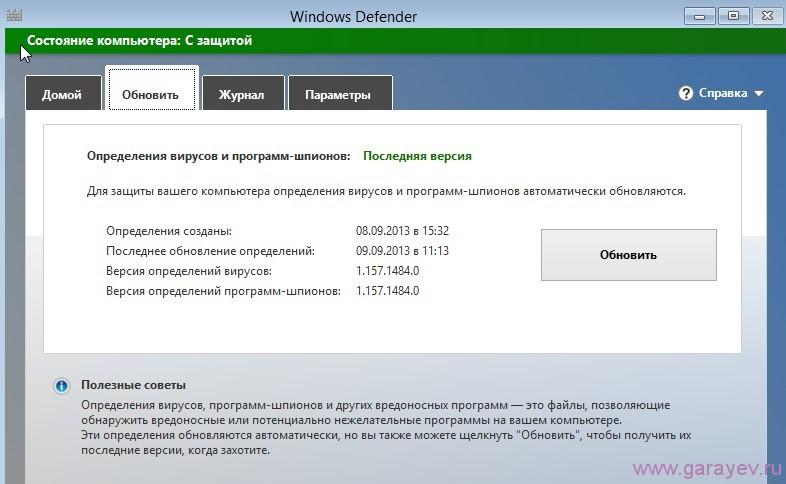 Definition update for Windows Defender