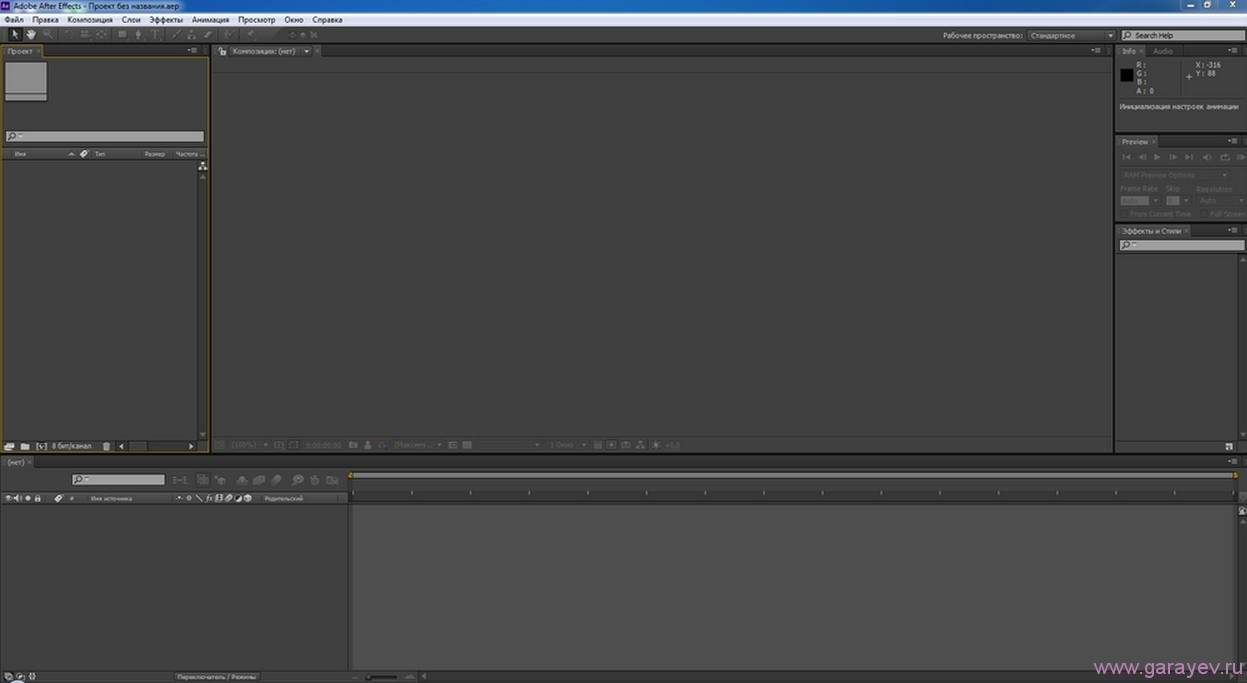 скачать adobe after effects crack