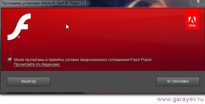 Скачать flash player 11 ActiveX