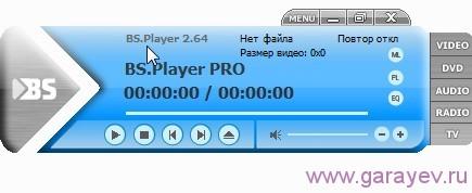 BSPlayer скачать бесплатно русская версия