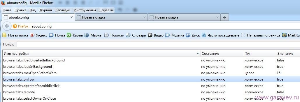 Как сделать в Firefox панель вкладок внизу 51