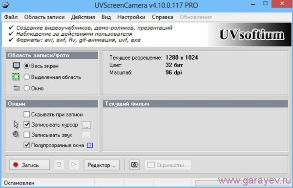 UVScreenCamera ключ не требует