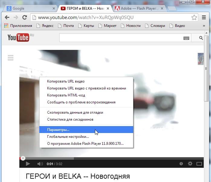 не показывает онлайн видео в полном екране