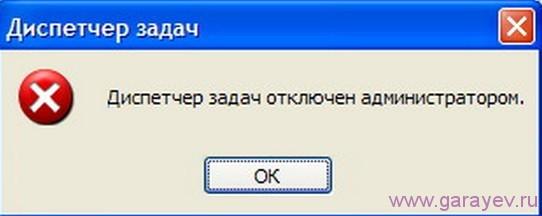 заблокирован администратором диспетчер задач