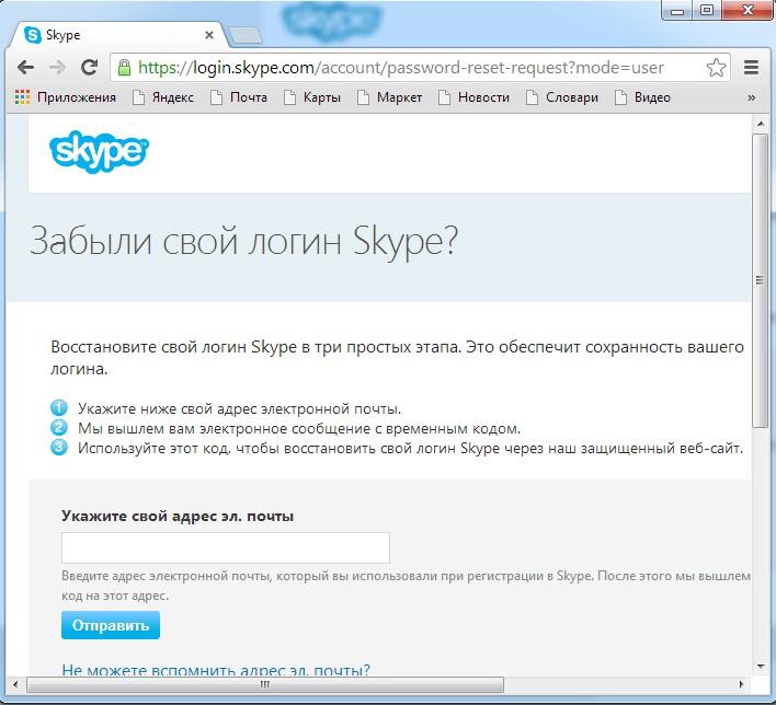 что такое логин в скайпе - фото 10