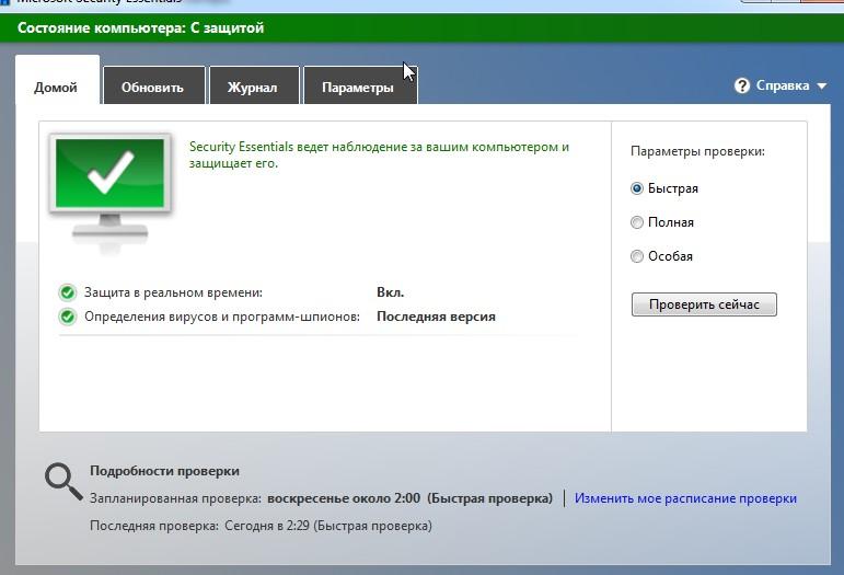 Майкрософт Security Essentials скачать бесплатно