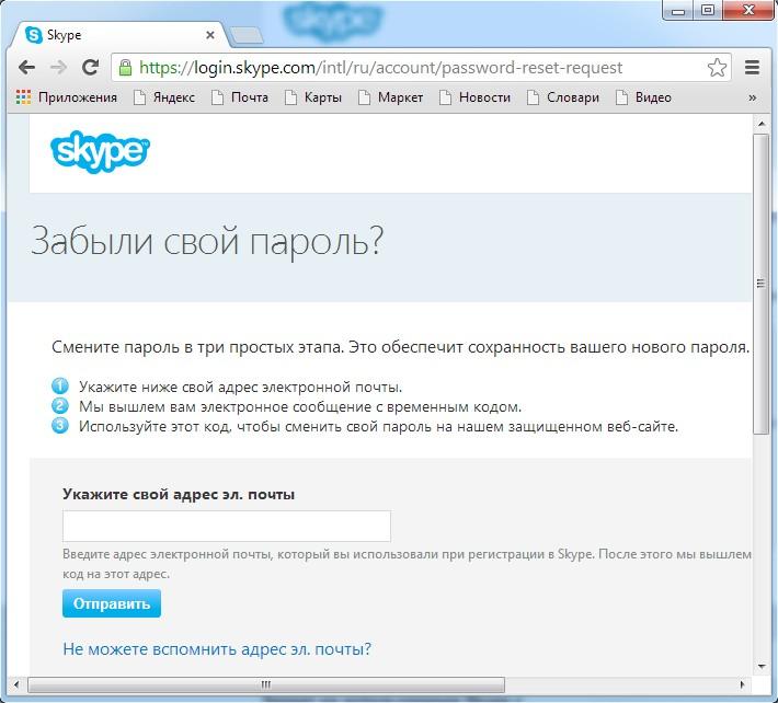 Как узнать свой пароль от скайпа