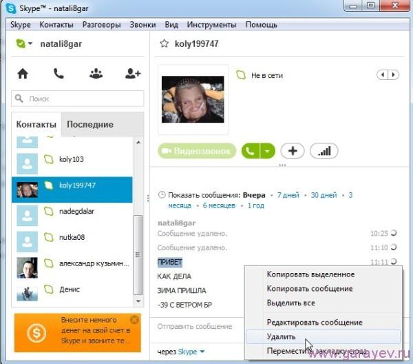как удалить сообщения со скайпа