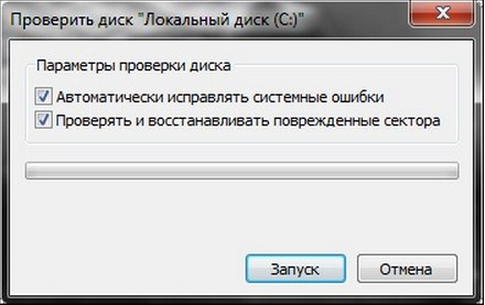 служебная программа chkdsk windows 7