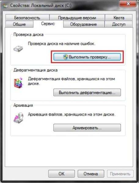 как запустить chkdsk windows xp