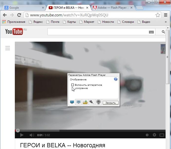 Не показывает онлайн видео в полном екране фото 229-340