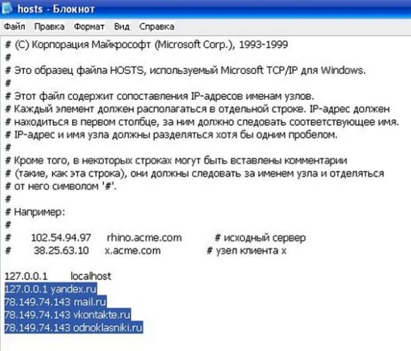 файл hosts содержание