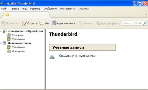 Скачать почтовый клиент Mozilla Thunderbird