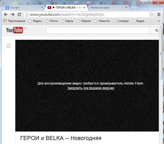 Не показывает онлайн видео в полном екране фото 229-433