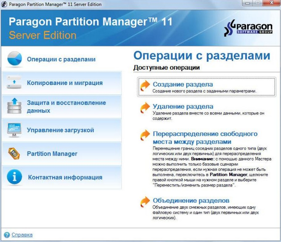 скачать paragon partition manager rus