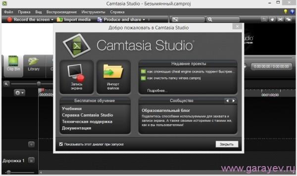 скачать взломанную camtasia studio