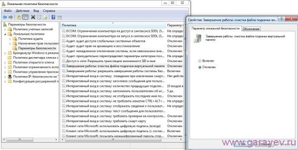 виртуальная память файл подкачки