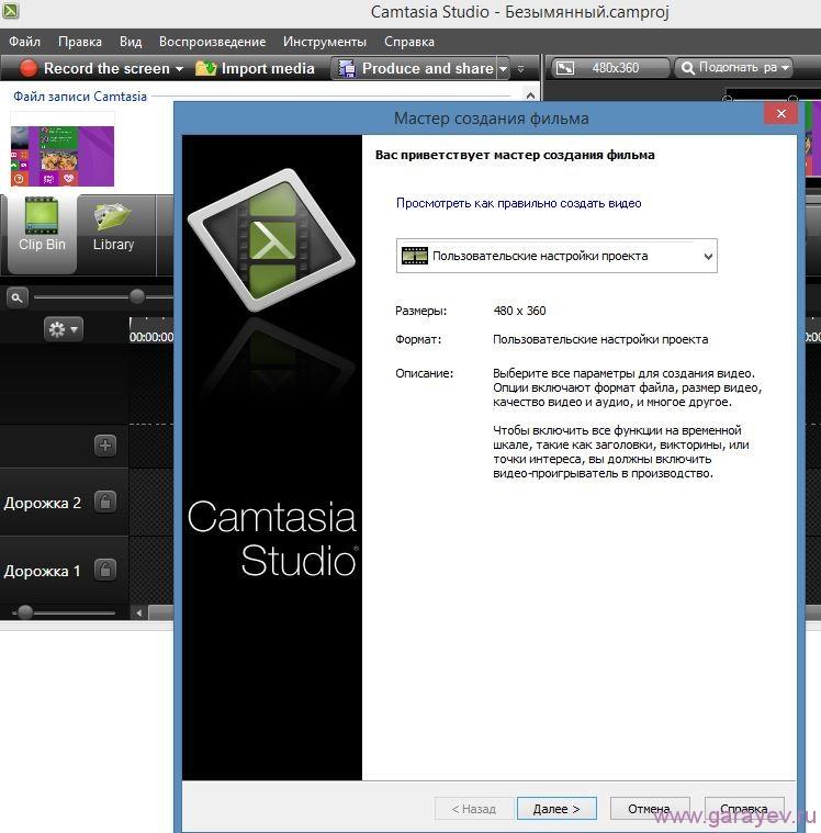 Как создать и сохранить видео camtasia studio в windows 8 Проблемы с компьютером