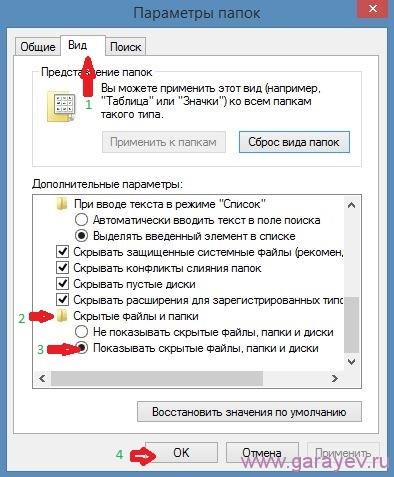 Как на сделать папку appdata видимой на 966