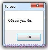 unlocker для windows 7 x64