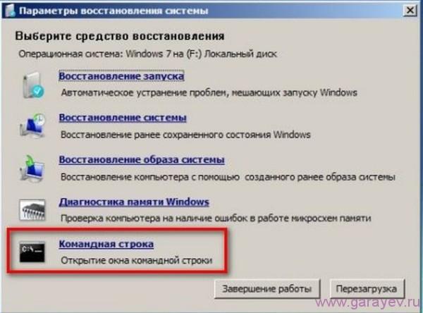 Испорчен файл hal.dll Windows 7