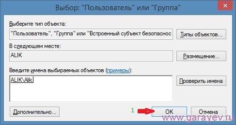 изменить права доступа windows 8
