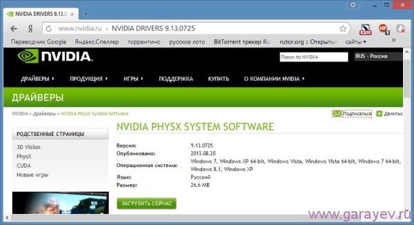 скачать physx для windows 7
