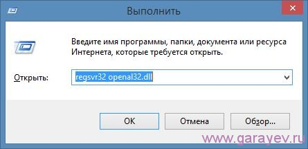 отсутствует openal32.dll windows 7