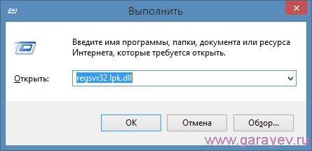 Отсутствует lpk.dll запуск программы невозможен