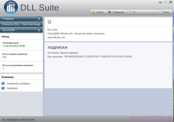DLL Suite скачать c ключом