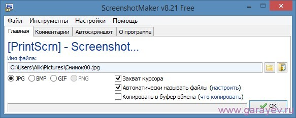 Программа screenshotmaker