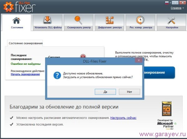 Скачать Dll files fixer crack