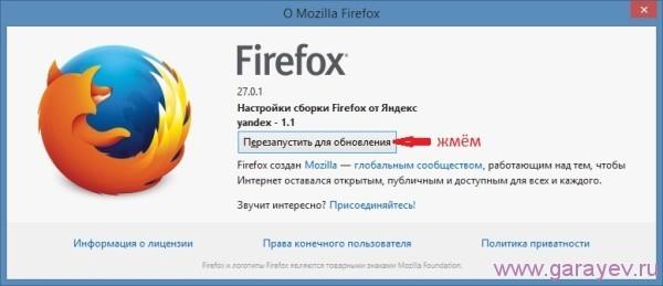 обновить Mozilla Firefox скачать